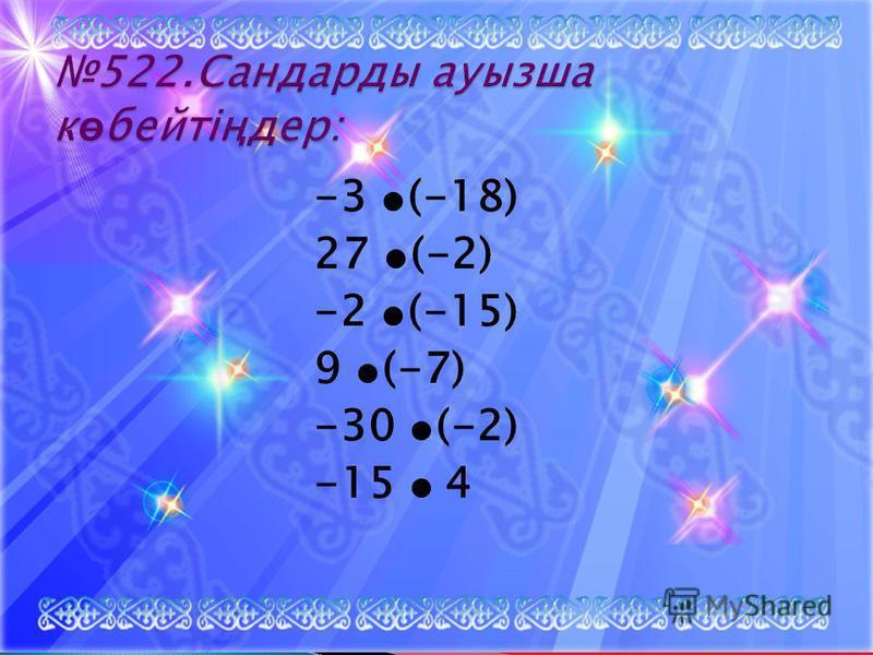 -3 (-18) 27 (-2) -2 (-15) 9 (-7) -30 (-2) -15 4