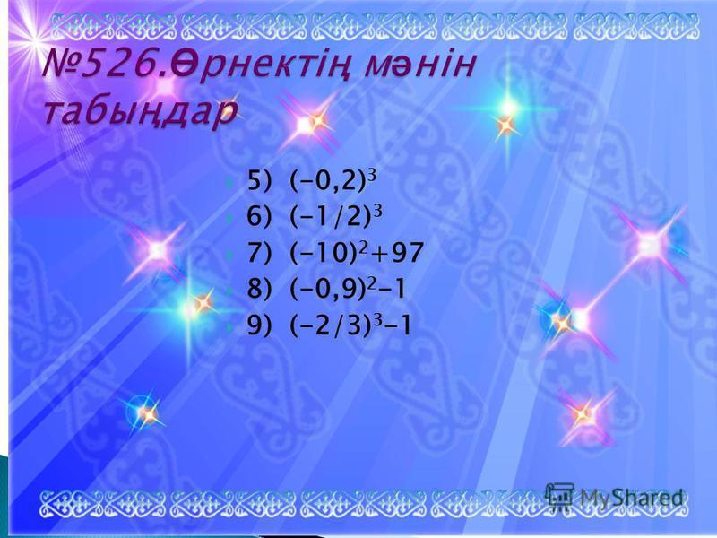 5) (-0,2) 3 6) (-1/2) 3 7) (-10) 2 +97 8) (-0,9) 2 -1 9) (-2/3) 3 -1