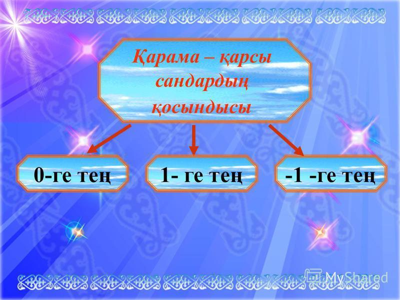 Қарама – қарсы сандардың қосындысы 0-ге тең1- ге тең-1 -ге тең