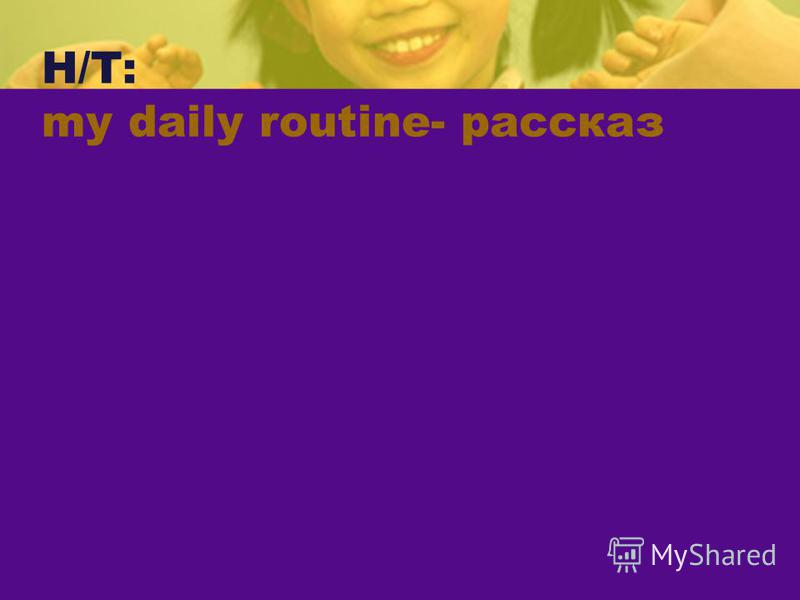 H/T: my daily routine- рассказ