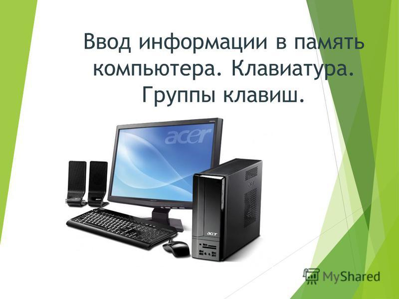 Ввод информации в память компьютера. Клавиатура. Группы клавиш.