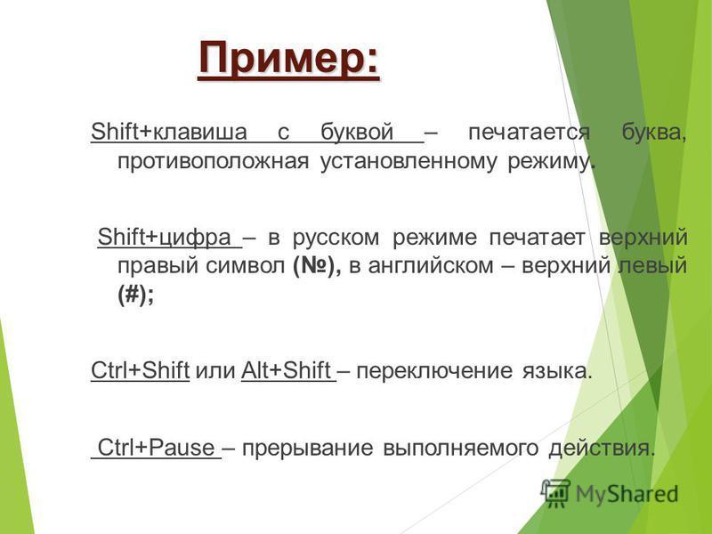 Пример: Shift+клавиша с буквой – печатается буква, противоположная установленному режиму. Shift+цифра – в русском режиме печатает верхний правый символ (), в английском – верхний левый (#); Ctrl+Shift или Alt+Shift – переключение языка. Ctrl+Pause –