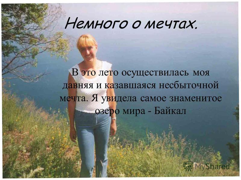Немного о мечтах. В это лето осуществилась моя давняя и казавшаяся несбыточной мечта. Я увидела самое знаменитое озеро мира - Байкал