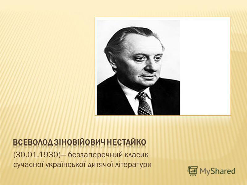 (30.01.1930) беззаперечний класик сучасної української дитячої літератури
