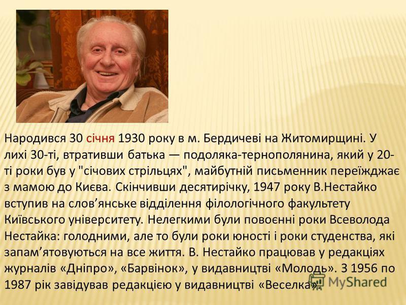 Народився 30 січня 1930 року в м. Бердичеві на Житомирщині. У лихі 30-ті, втративши батька подоляка-тернополянина, який у 20- ті роки був у