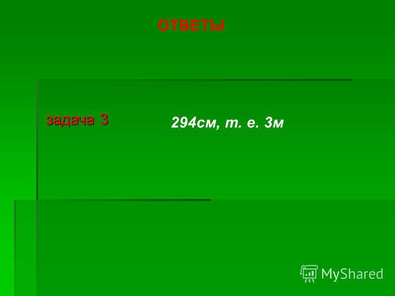 294 см, т. е. 3 м ОТВЕТЫ
