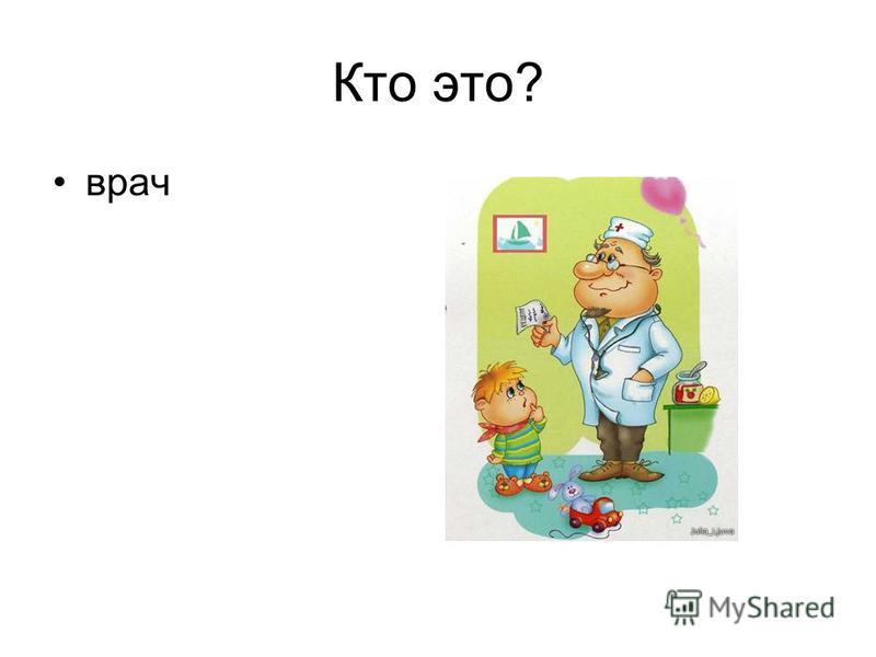 Кто это? врач