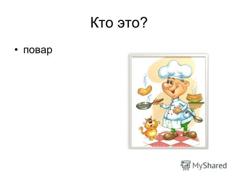Кто это? повар