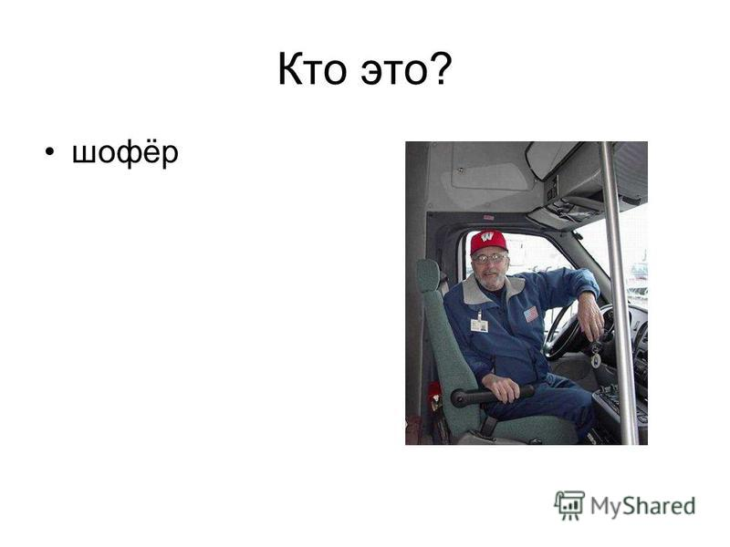 Кто это? шофёр