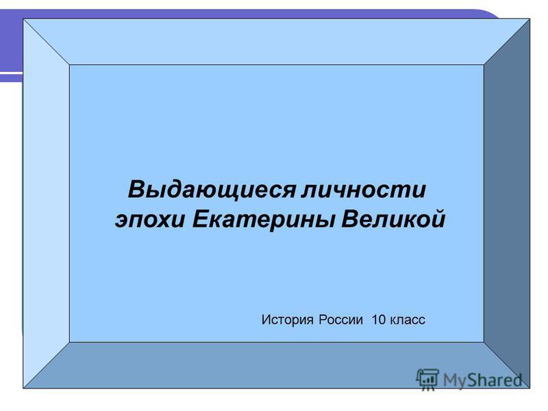 Выдающиеся личности эпохи Екатерины Великой История России 10 класс