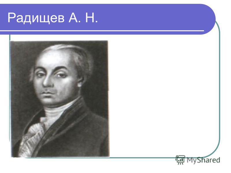Радищев А. Н.