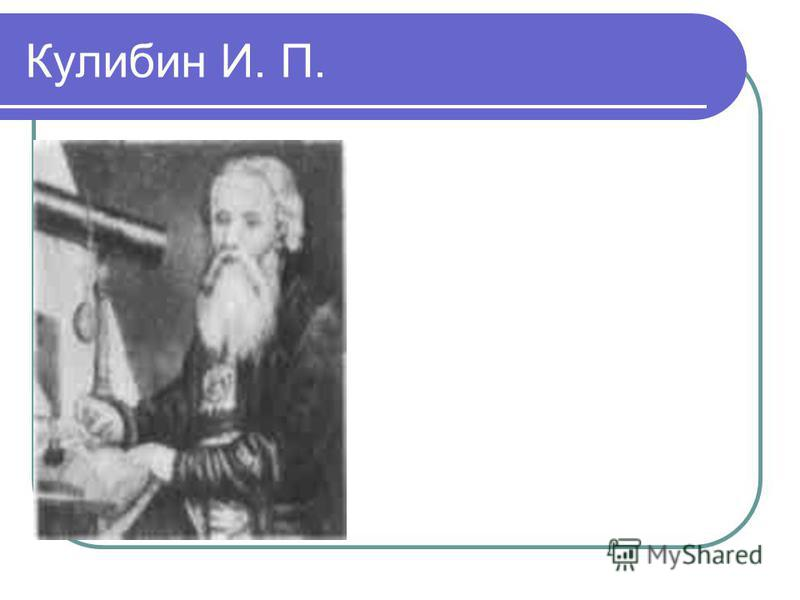Кулибин И. П.