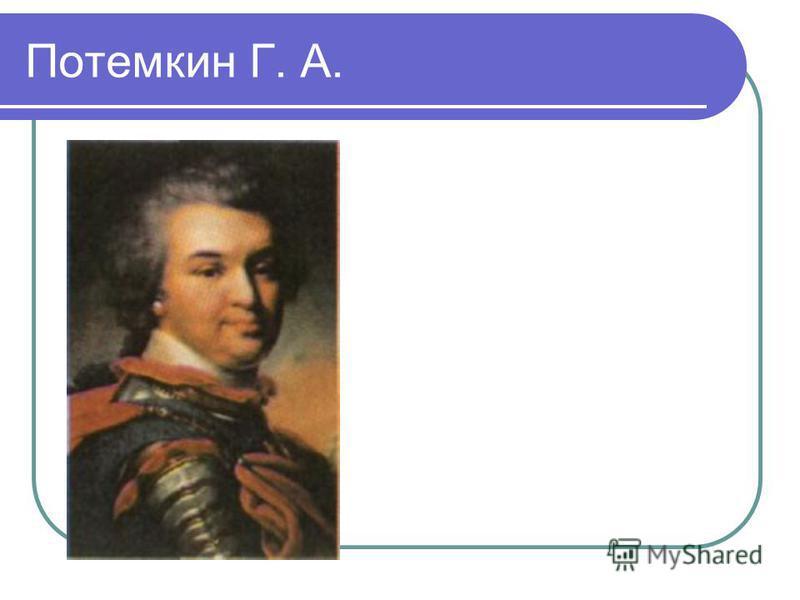 Потемкин Г. А.