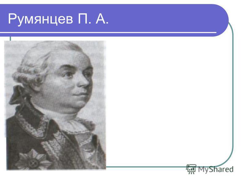 Румянцев П. А.