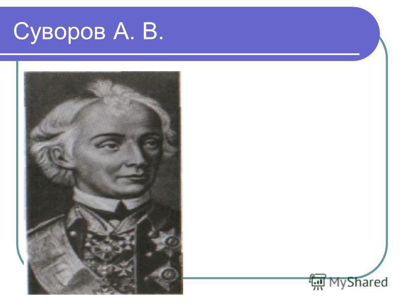 Суворов А. В.