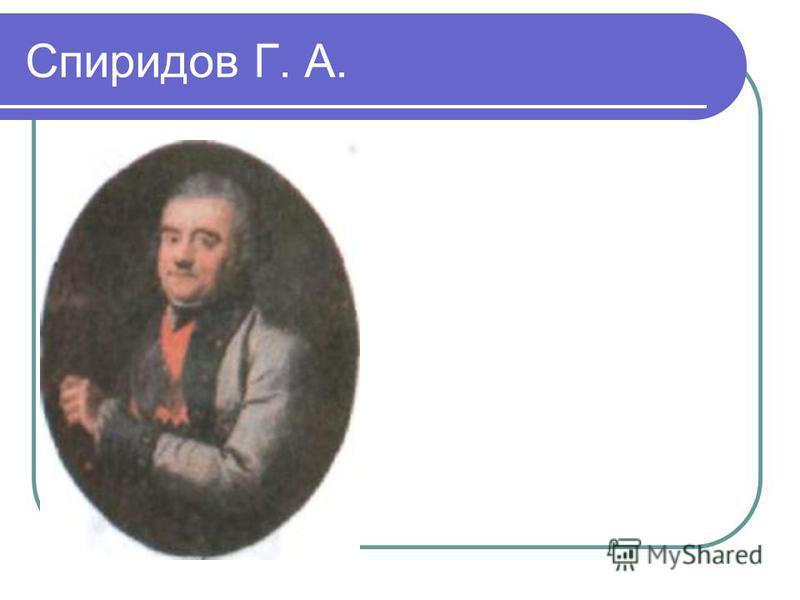 Спиридов Г. А.