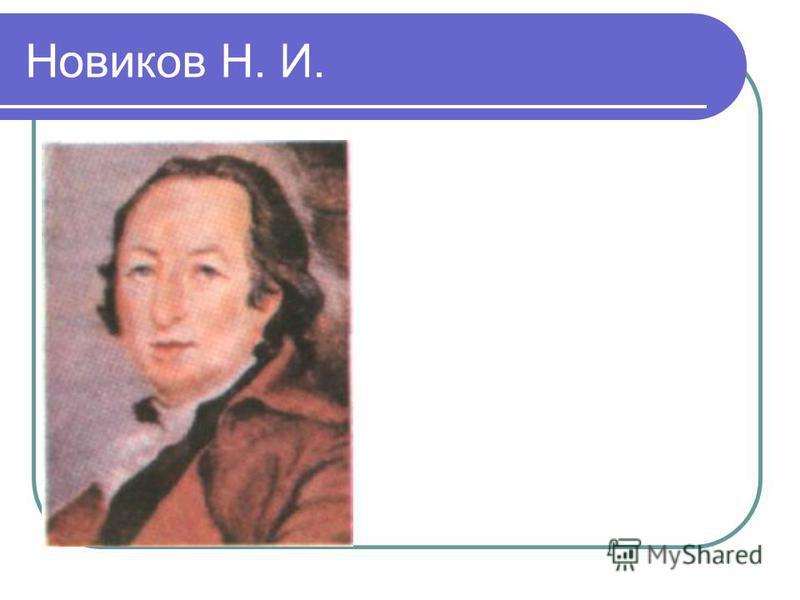 Новиков Н. И.