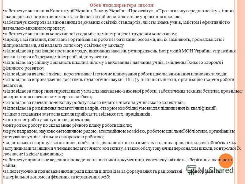 Обовязки директора школи: забезпечує виконання Конституції України, Закону України «Про освіту», «Про загальну середню освіту», інших законодавчих і нормативних актів, здійснює на цій основі загальне управління школою; забезпечує контроль за виконанн