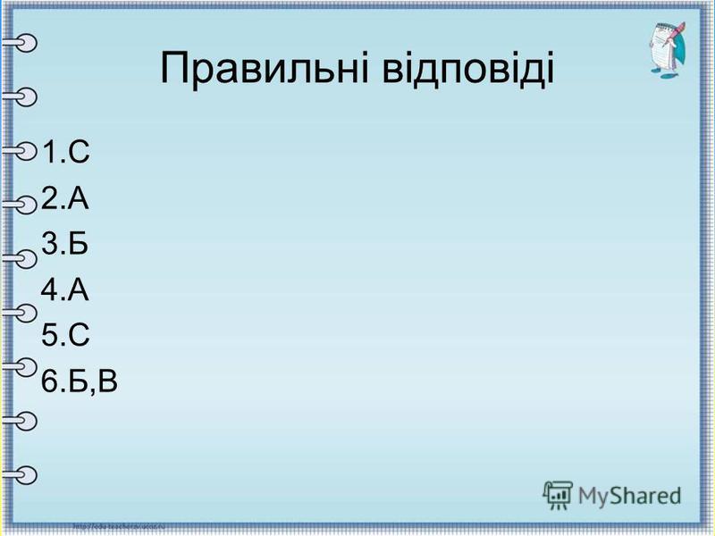 Закріплення вивченого матеріалу 1. До якого класу понять відноситься дифузія? А) до фізичної величини; Б) до фізичної одиниці вимірювання; С) до фізичного явища. 2. Що являється причиною дифузії? А) неперервний рух молекул; Б) дія сили тяжіння на мол