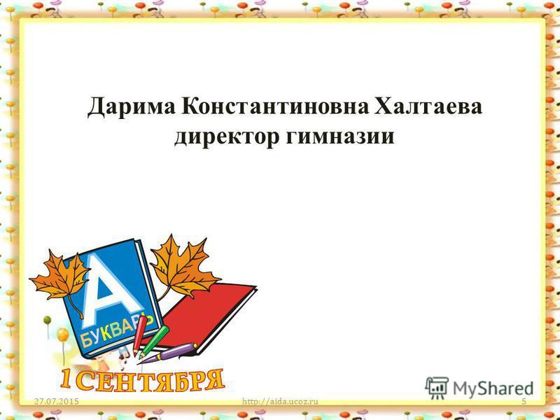 Дарима Константиновна Халтаева директор гимназии 27.07.2015http://aida.ucoz.ru5