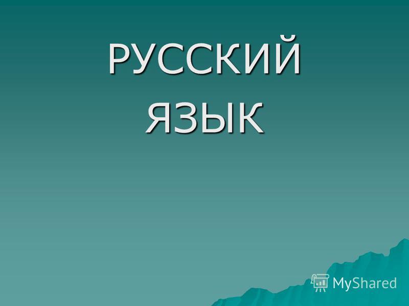 РУССКИЙЯЗЫК