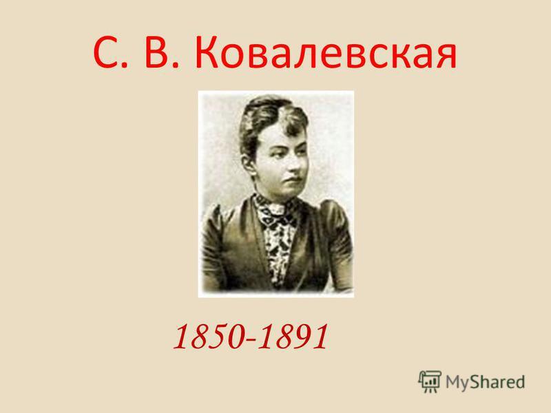 С. В. Ковалевская 1850-1891