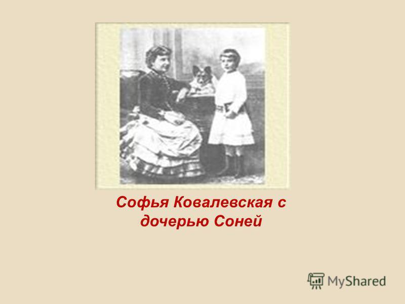 Софья Ковалевская с дочерью Соней