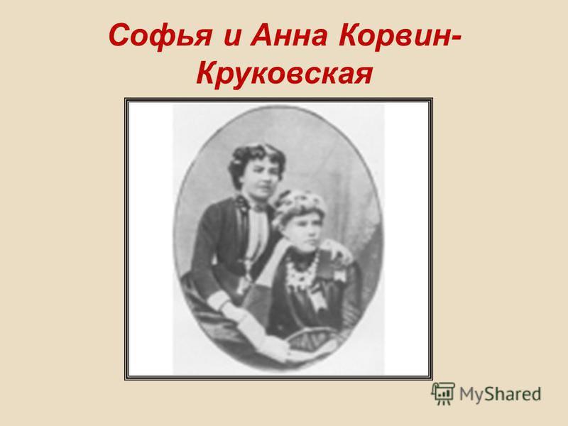 Софья и Анна Корвин- Круковская