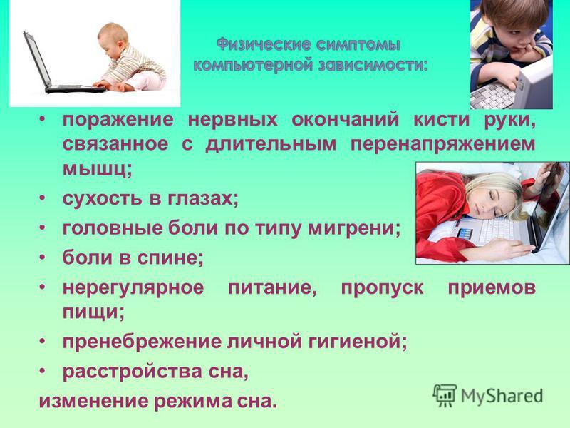 поражение нервных окончаний кисти руки, связанное с длительным перенапряжением мышц; сухость в глазах; головные боли по типу мигрени; боли в спине; нерегулярное питание, пропуск приемов пищи; пренебрежение личной гигиеной; расстройства сна, изменение