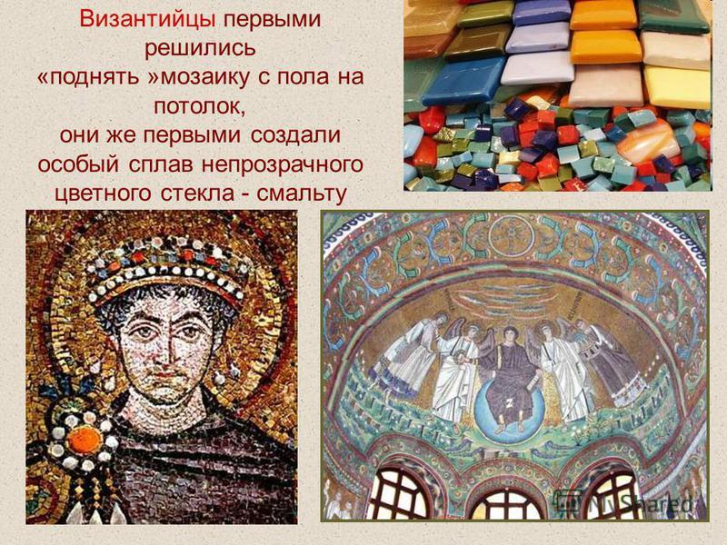 Византийцы первыми решились «поднять »мозаику с пола на потолок, они же первыми создали особый сплав непрозрачного цветного стекла - смальту