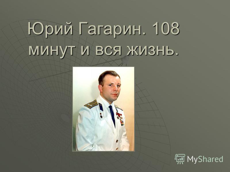 Юрий Гагарин. 108 минут и вся жизнь.