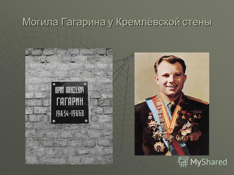 Могила Гагарина у Кремлёвской стены