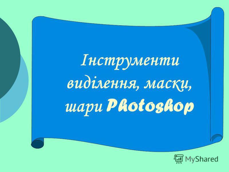 Інструменти виділення, маски, шари Photoshop