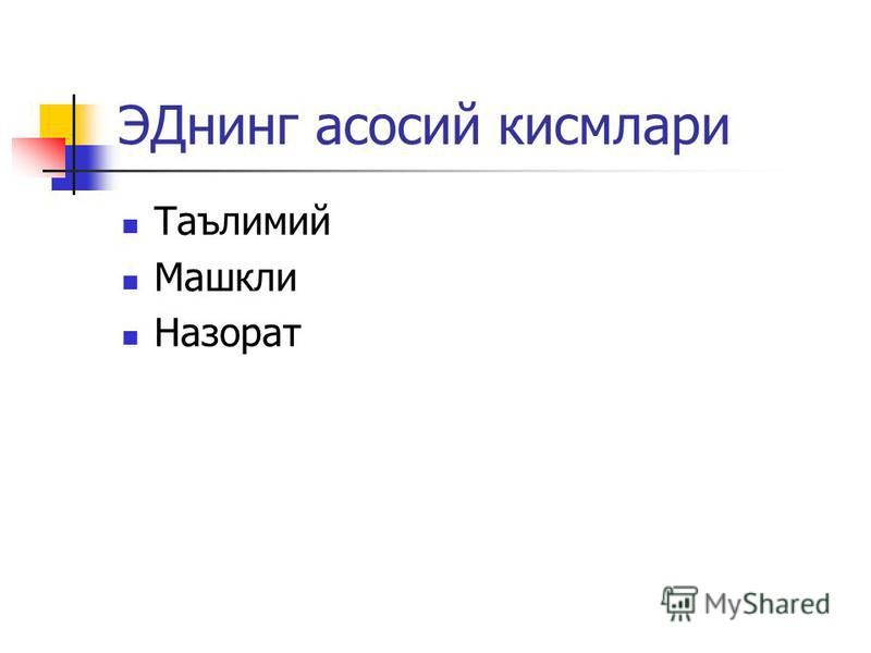 ЭДнинг асосий кисмлари Таълимий Машкли Назорат