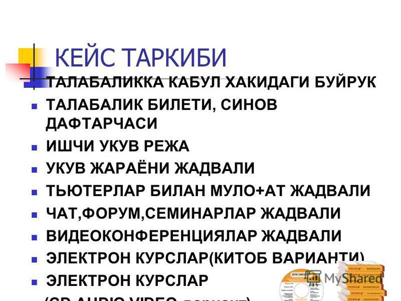 КЕЙС ТАРКИБИ ТАЛАБАЛИККА КАБУЛ ХАКИДАГИ БУЙРУК ТАЛАБАЛИК БИЛЕТИ, СИНОВ ДАФТАРЧАСИ ИШЧИ УКУВ РЕЖА УКУВ ЖАРАЁНИ ЖАДВАЛИ ТЬЮТЕРЛАР БИЛАН МУЛО+АТ ЖАДВАЛИ ЧАТ,ФОРУМ,СЕМИНАРЛАР ЖАДВАЛИ ВИДЕОКОНФЕРЕНЦИЯЛАР ЖАДВАЛИ ЭЛЕКТРОН КУРСЛАР(КИТОБ ВАРИАНТИ) ЭЛЕКТРОН К