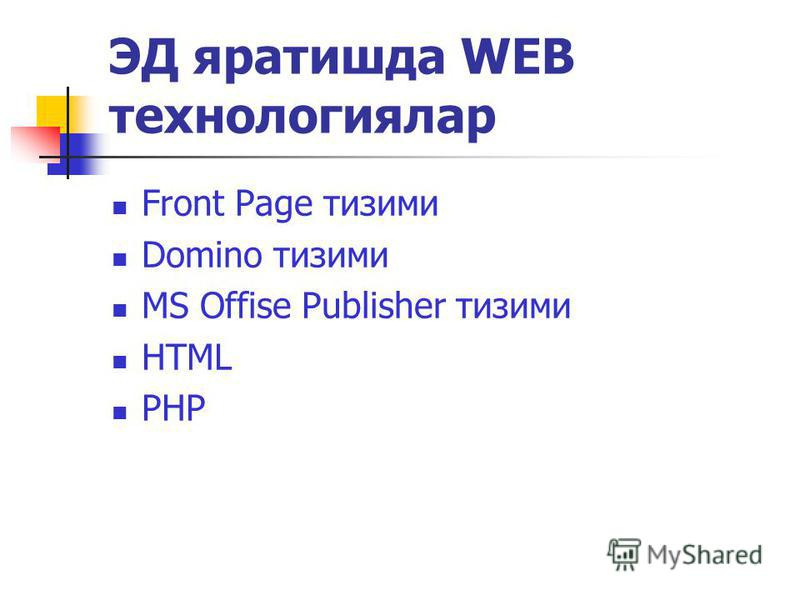 ЭД яратишда WEB технологиялар Front Page тизими Domino тизими MS Offise Publisher тизими HTML PHP