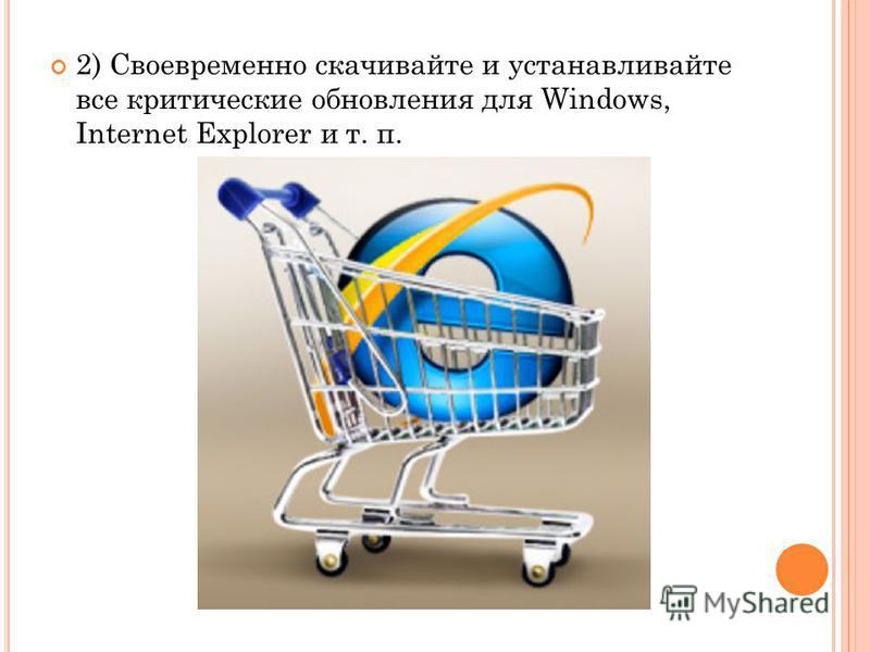 1) Установите антивирусное и антишпионское ПО. Антивирусные программы должны быть свежими и регулярно скачивать базы с обновлениями через интернет. Антивирусное ПО должно запускаться автоматически при загрузке Windows и работать постоянно, проверяя з