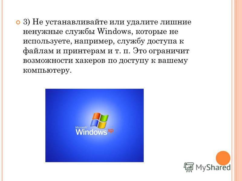 2) Своевременно скачивайте и устанавливайте все критические обновления для Windows, Internet Explorer и т. п.