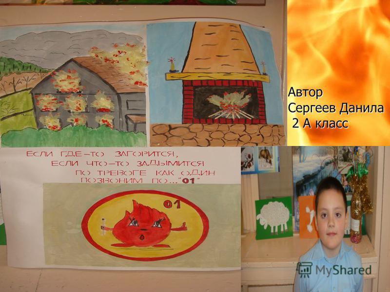 Автор Сергеев Данила 2 А класс 2 А класс