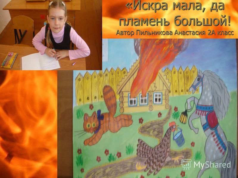 «Искра мала, да пламень большой! Автор Пильникова Анастасия 2А класс