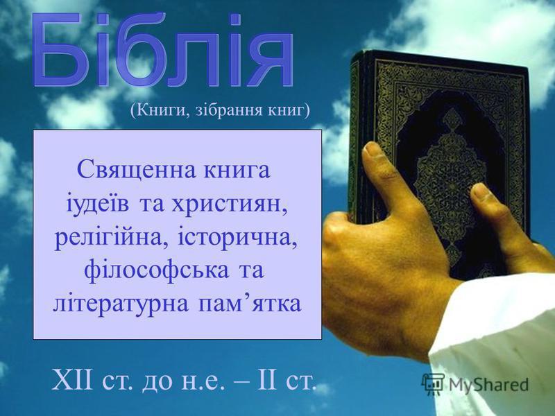 Священна книга іудеїв та християн, релігійна, історична, філософська та літературна памятка (Книги, зібрання книг) ХІІ ст. до н.е. – ІІ ст.