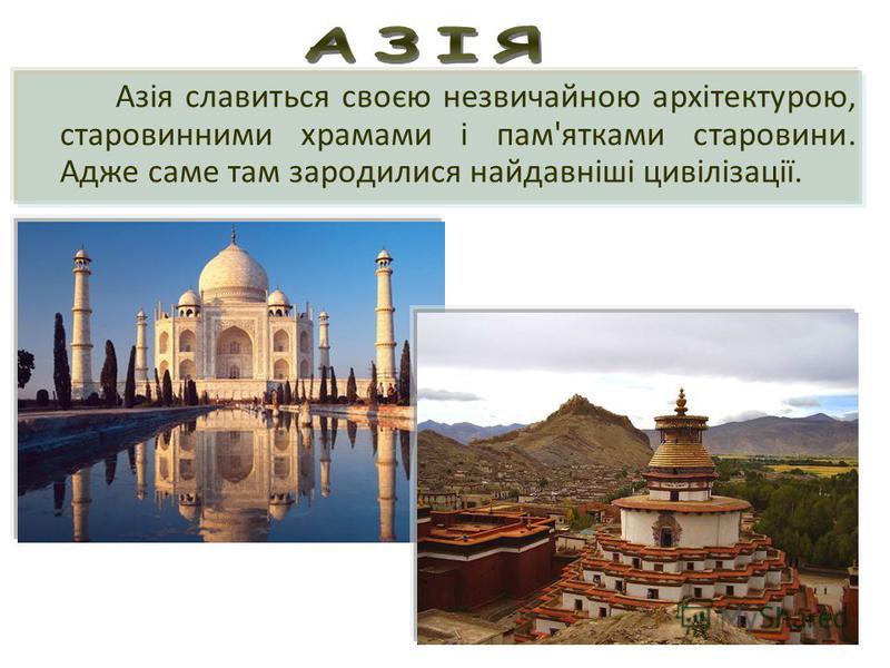 Азія славиться своєю незвичайною архітектурою, старовинними храмами і пам'ятками старовини. Адже саме там зародилися найдавніші цивілізації.