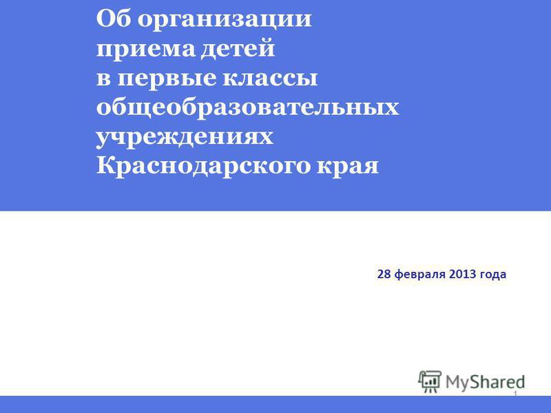 1 Об организации приема детей в первые классы общеобразовательных учреждениях Краснодарского края 28 февраля 2013 года