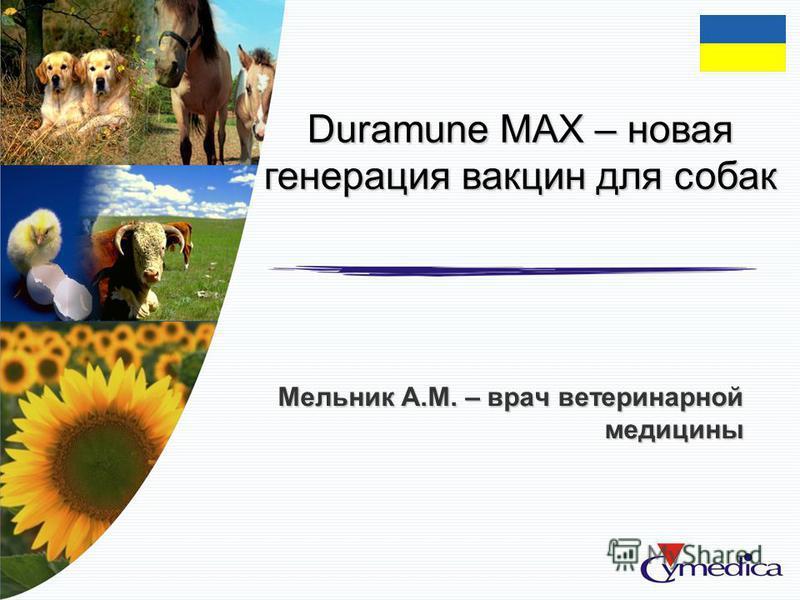 Duramune MAX – новая генерация вакцин для собак Мельник А.М. – врач ветеринарной медицины