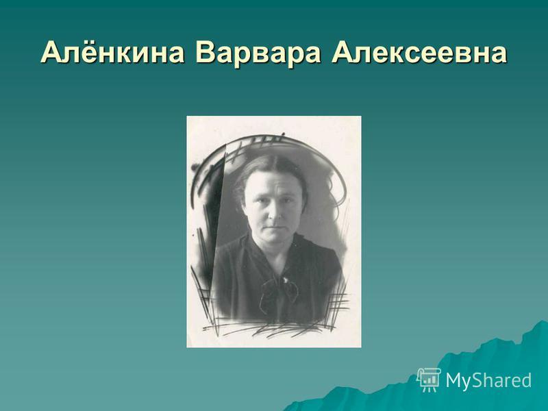 Алёнкина Варвара Алексеевна