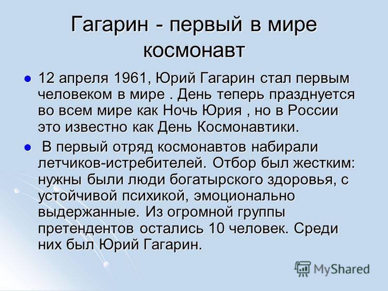 Гагарин - первый в мире космонавт 12 апреля 1961, Юрий Гагарин стал первым человеком в мире. День теперь празднуется во всем мире как Ночь Юрия, но в России это известно как День Космонавтики. 12 апреля 1961, Юрий Гагарин стал первым человеком в мире