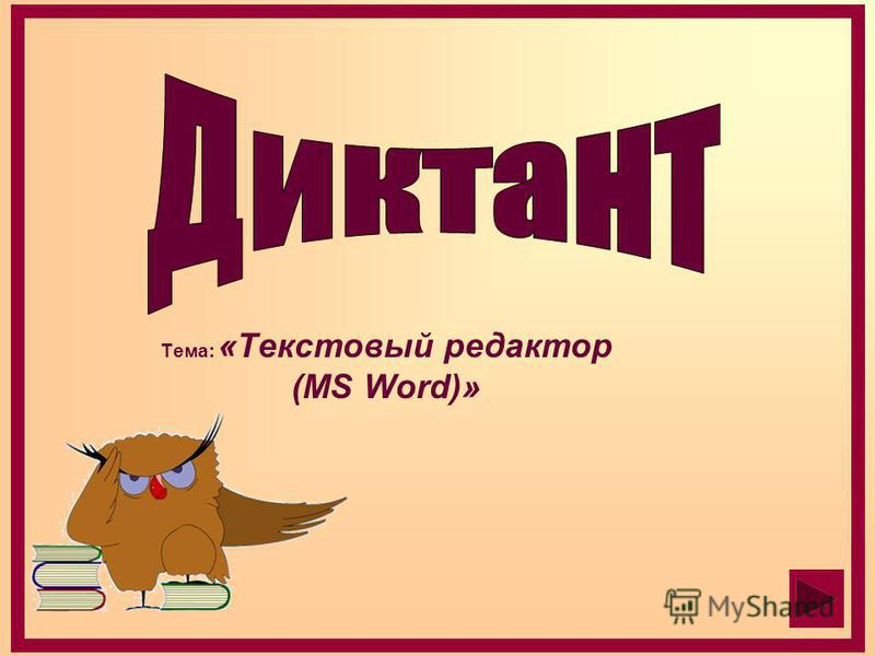 Тема: «Текстовый редактор (MS Word)»