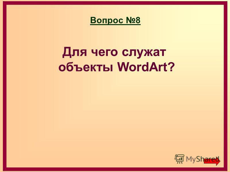 Вопрос 8 Для чего служат объекты WordArt?