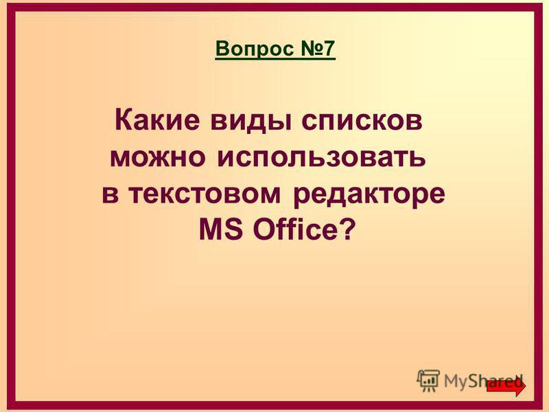 Вопрос 7 Какие виды списков можно использовать в текстовом редакторе MS Office?