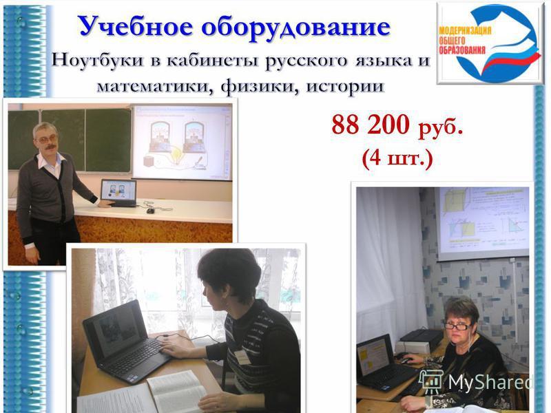 Учебное оборудование 88 200 руб. (4 шт.)